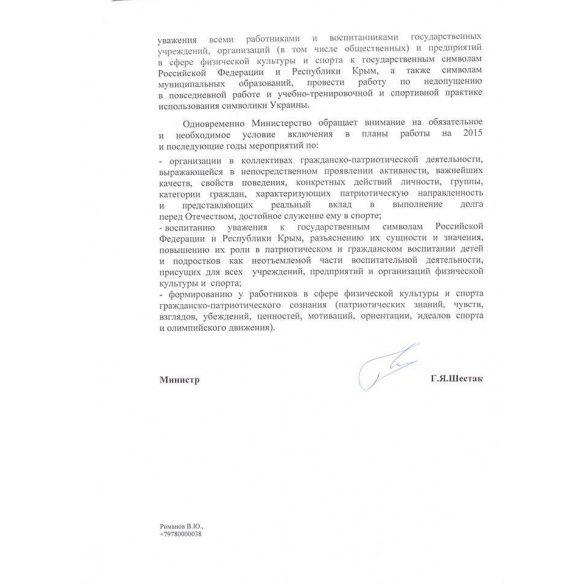 Міністерство спорту Криму заборонило українську символіку_2
