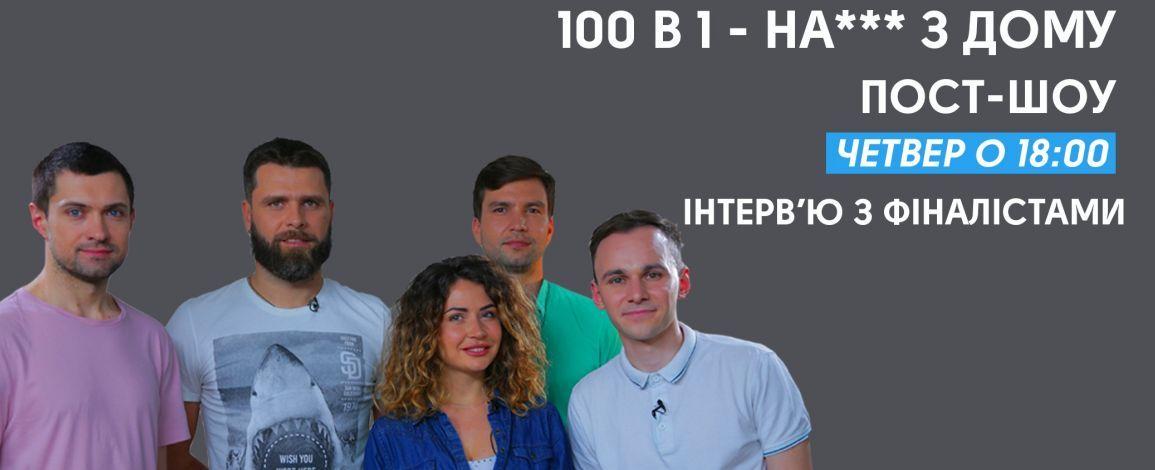 100 в 1. Пост-шоу: За крок до виграшу