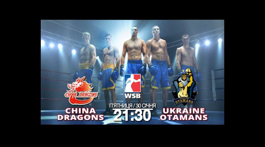 """""""Українські отамани"""" - """"Китайські дракони"""": битва  у піднебесній"""