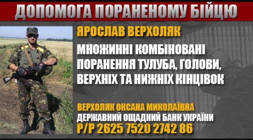 Допомоги потребує боєць Нацгвардії Ярослав Верхоляк!