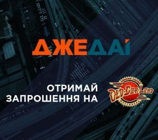 ДЖЕДАІ запрошують на фестиваль Old Car Land