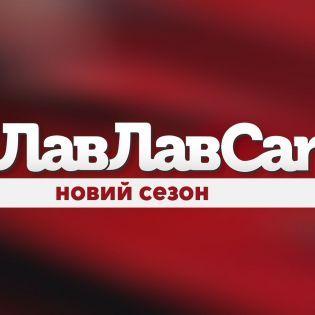 Прем'єра: Новий сезон ЛавЛавCar