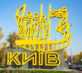 Гостей Києва зустрічатимуть історичні персонажі