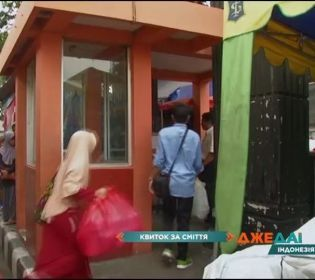 В індонезійському місті Сурабая за проїзд розплачуються сміттям