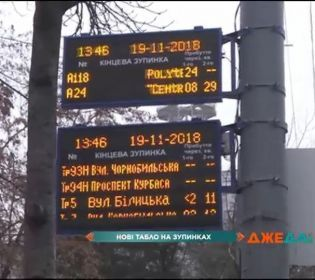ДЖЕДАІ перевірили нові електронні табло на зупинках громадського транспорту