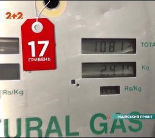 Скільки коштує літр бензину в Індії