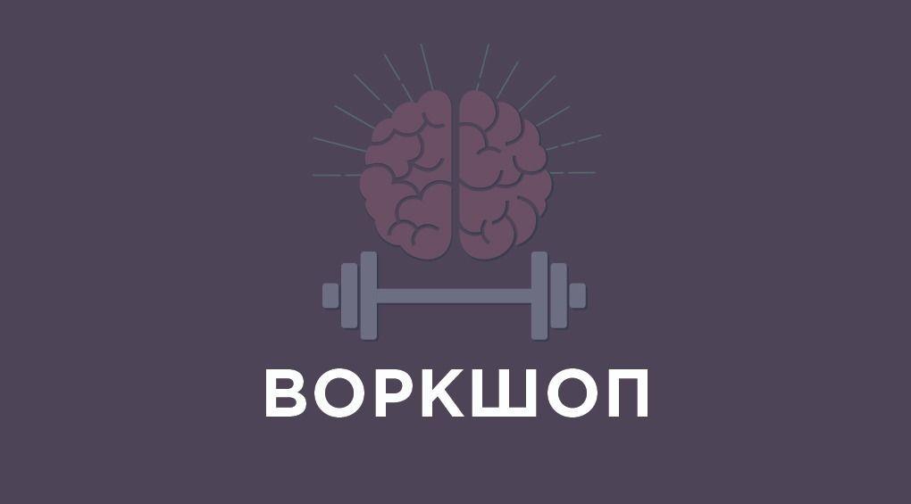 Прокачай мозг: что такое «воркшоп»