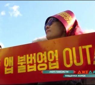 У Південній Кореї таксисти вимагають від уряду заборонити місцевий Убер