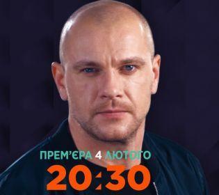 На телеканалі 2+2 відбудеться прем'єра четвертого сезону серіалу «Опер за викликом»