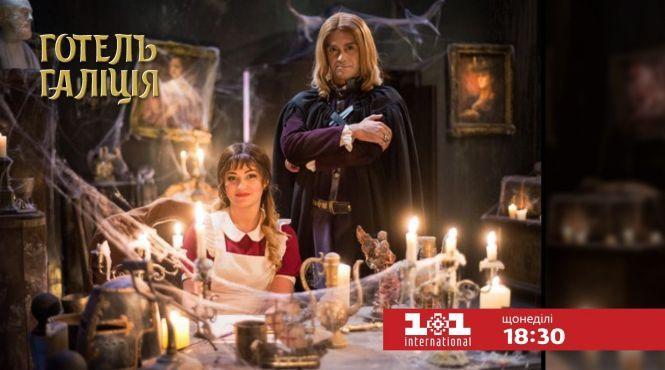 Премьера сериала Отель Галиция состоится на телеканале 1+1 International