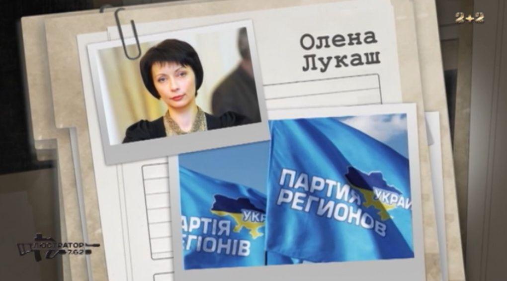 """Поплічники Януковича: чи буде покарана """"сім'я"""" мільярдерів?"""
