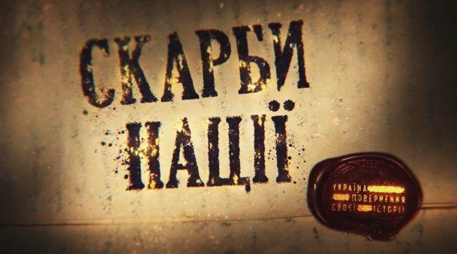 Как большевики лишили Украину уникальных реликвий