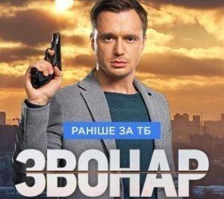 1+1 video запускає продаж допрем'єрного показу серіалу «Звонар»