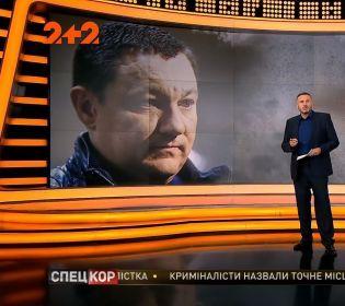 Таємничо загинув народний депутат Дмитро Тимчук