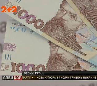 Страшный сон водителя маршрутки: В Украине появится новая банкнота