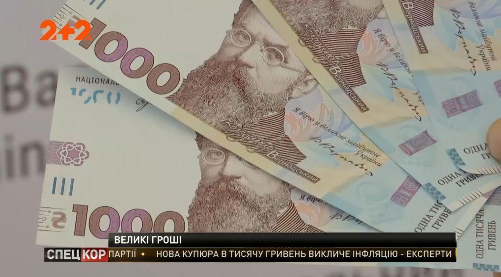 Страшний сон водія маршрутки: В Україні з'явиться нова банкнота