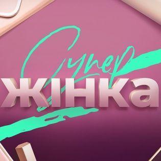 """Українки змагатимуться за звання """"СуперЖінки"""""""