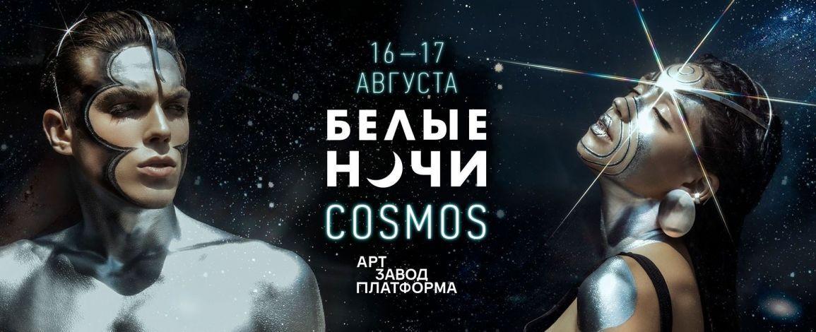 Зафиналивай лето ярко на фестивале Белые ночи. COSMOS