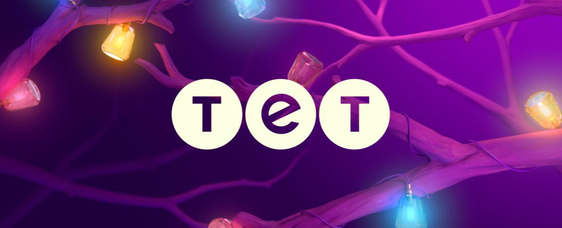 Створюй новорічні привітання з ТЕТ