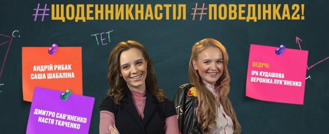 Шоу #щоденникнастіл #поведінка2!  Іра Кудашова та Вероніка Лук'яненко випитують у зірок смішні шкільні історії