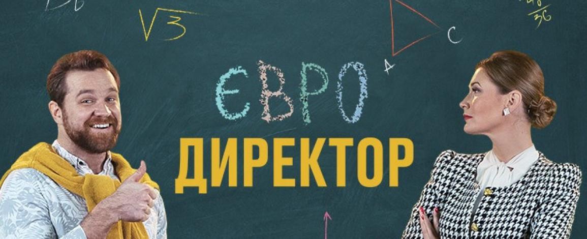 «Евродиректор» — комедийная премьера скоро на ТЕТ