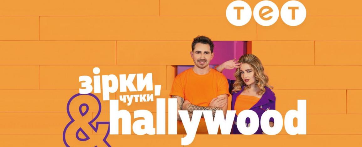 Телеканал ТЕТ запустив сайт про шоу-бізнес
