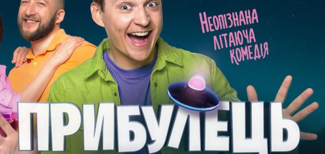 С 30 ноября в 19:15 на ТЕТ — премьера сериала «Пришелец»