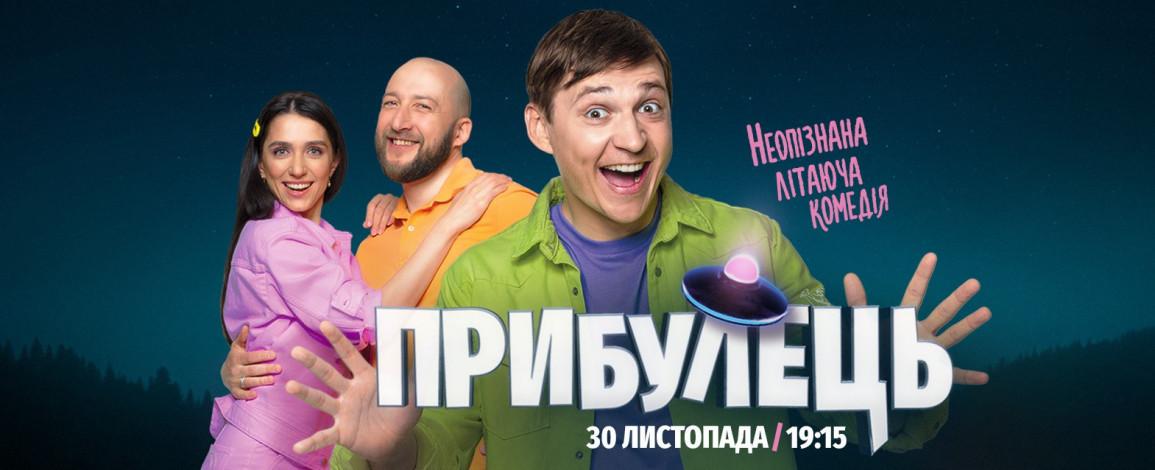 З 30 листопада о 19:15 на ТЕТ — прем'єра серіалу «Прибулець»