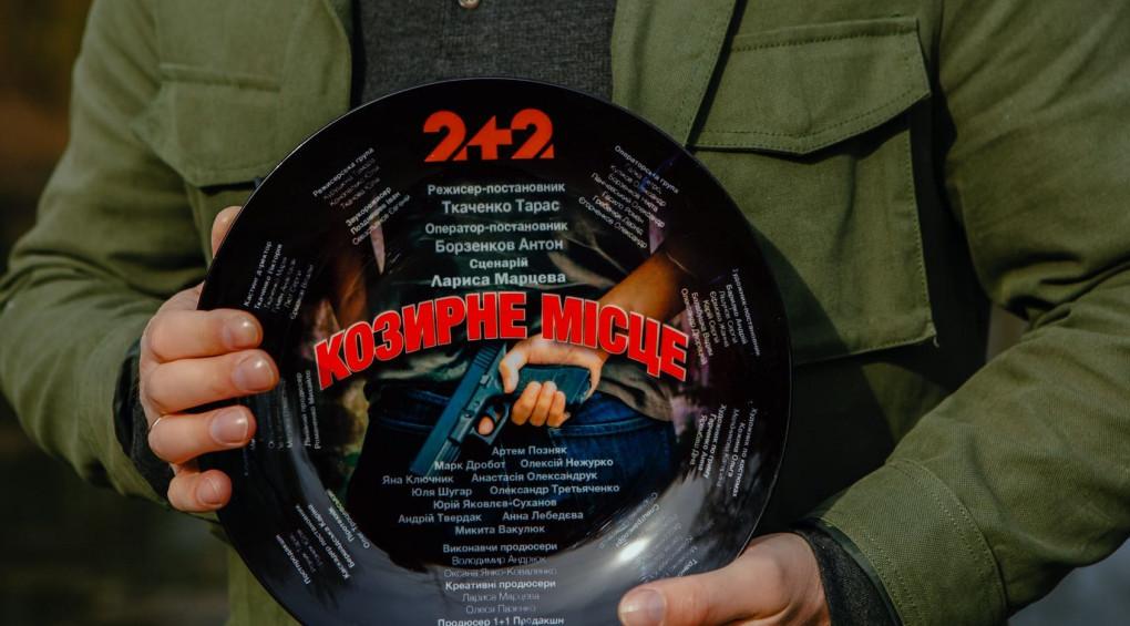 Телеканал 2+2 знімає новий кримінальний детектив «Козирне місце»