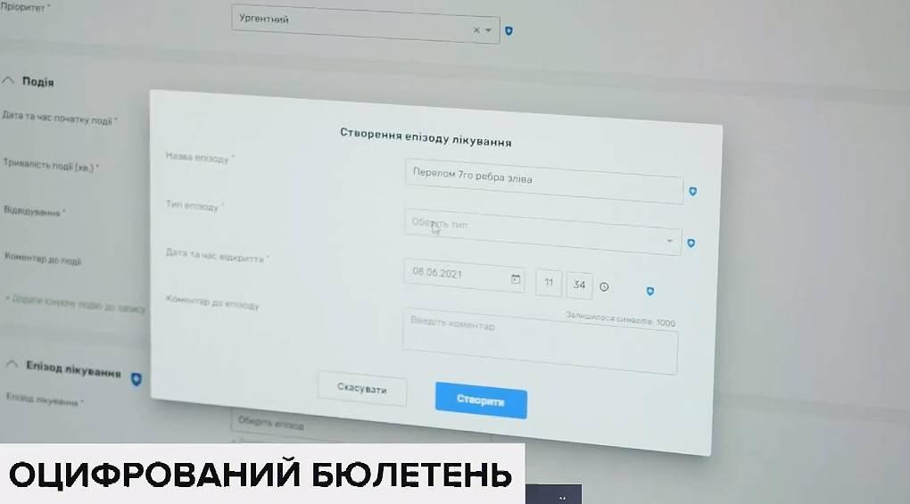Україна переходить на електронні лікарняні