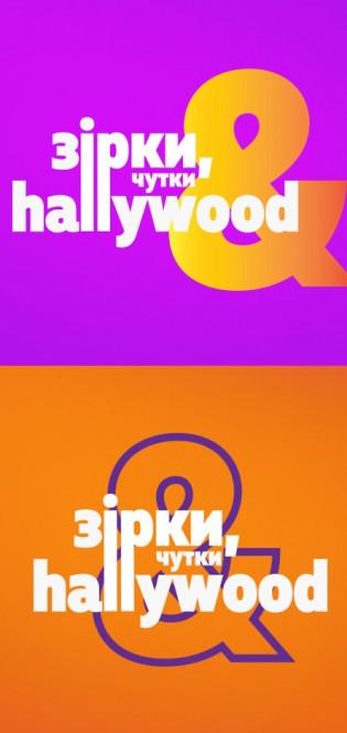 Прем'єрні випуски шоу «Зірки, чутки & Hallywood»