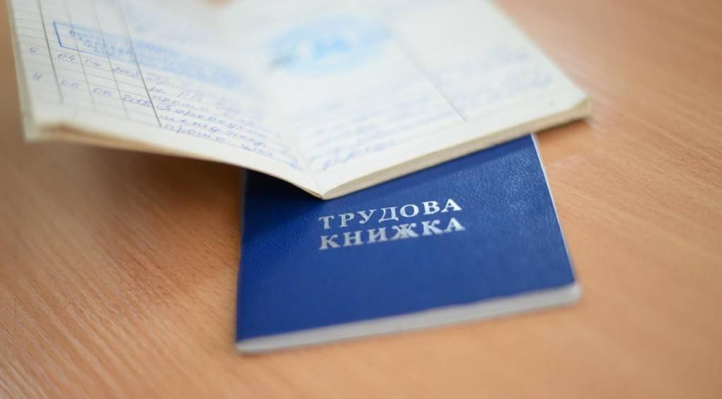 Україна переходить на нові трудові