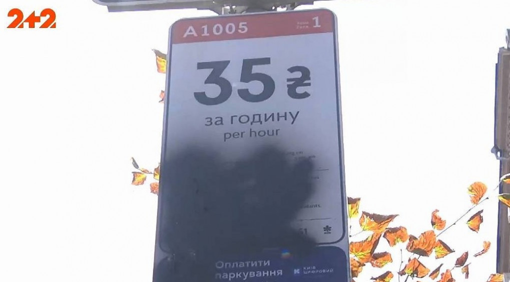 У Києві паркувальники навмисно понівечили нові паркувальні знаки