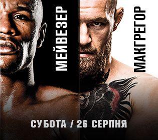 2+2 покаже найдорожчий бій за всю історію боксу Мейвезер vs Макгрегор