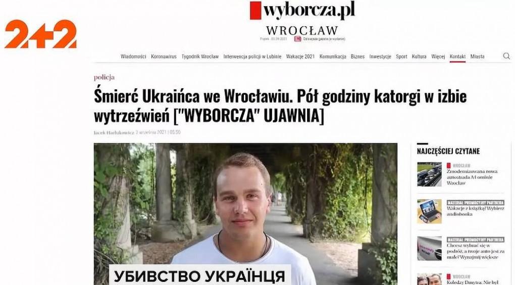 Українця до смерті закатували польські правоохоронці: як це сталося і чому?