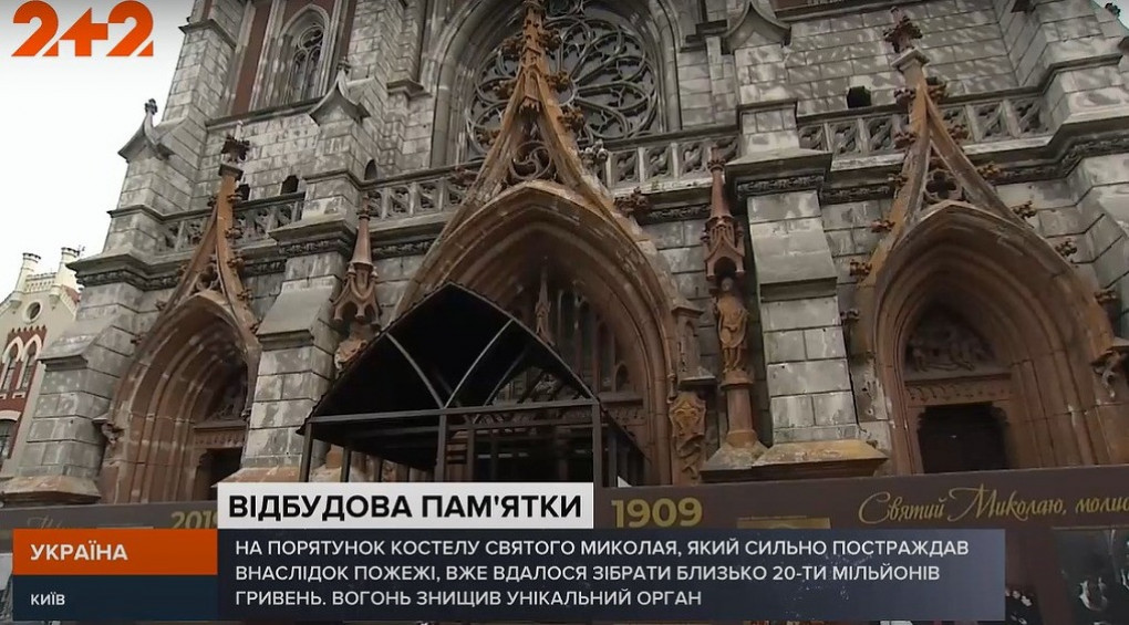 148 мільйонів на ремонт костелу святого Миколая: чому виділені з бюджету гроші заблокували?