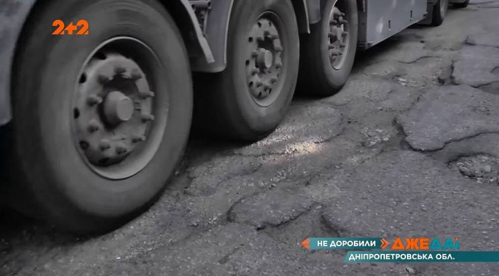 Забули добудувати: трасу Дніпро-Нікополь відремонтували лише наполовину