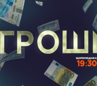 «Гроші» раскрыли мошенническую строительную схему в Киеве