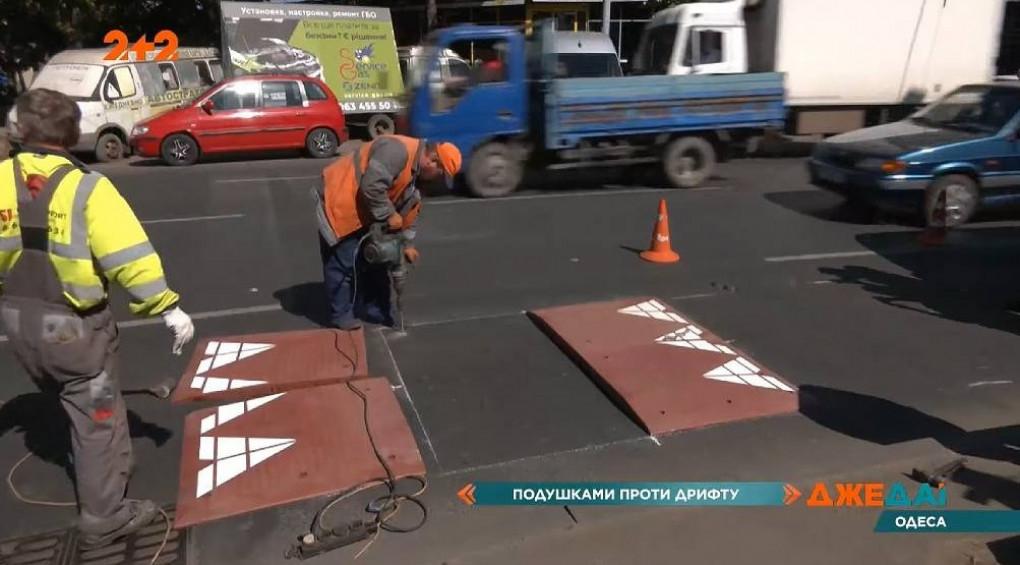 Німецькі технології на українських дорогах: в Одесі випробовують «берлінські подушки»