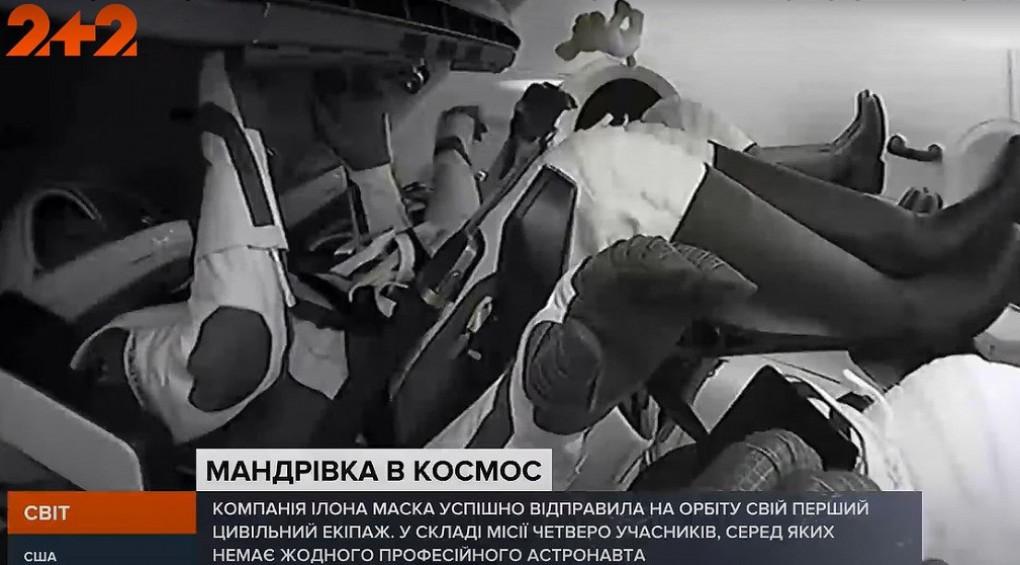 Компанія Ілона Маска вперше запустила у космос звичайних туристів і довела, що неможливого не існує