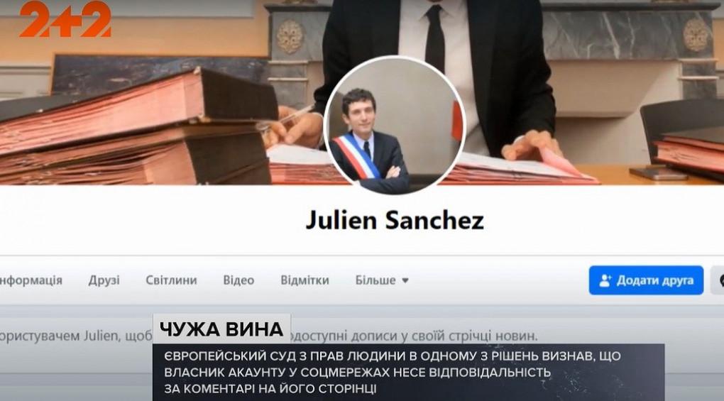 Штраф у три тисячі доларів за чужі думки: Європейський суд покарав автора посту в Facebook