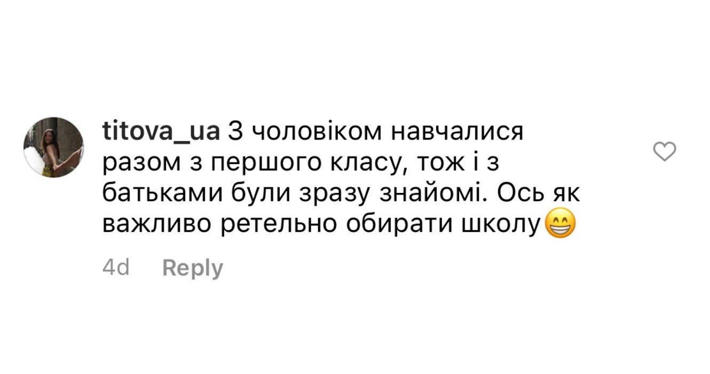 """Коментар зі сторінки """"Твій день"""" у Instagram"""