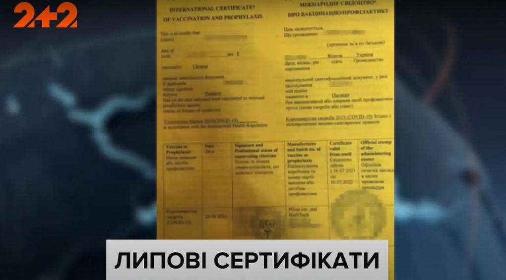 Липові Сovid-сертифікати: лікарі за фальсифікацію заплатять сповна