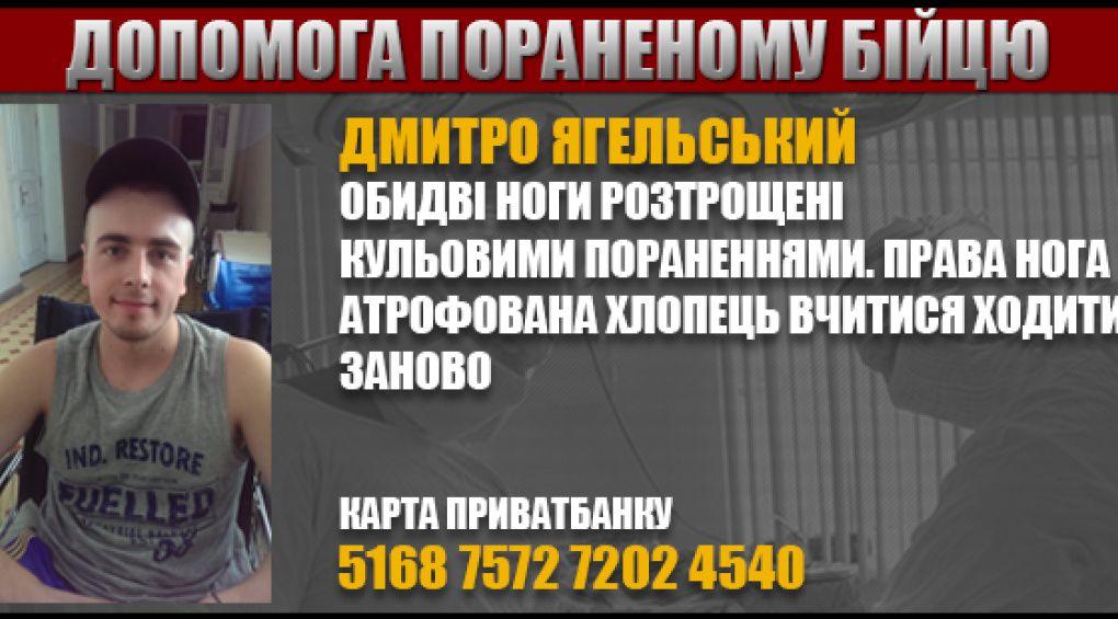 Допомога потрібна наймолодшому капітанові України Дмитру!