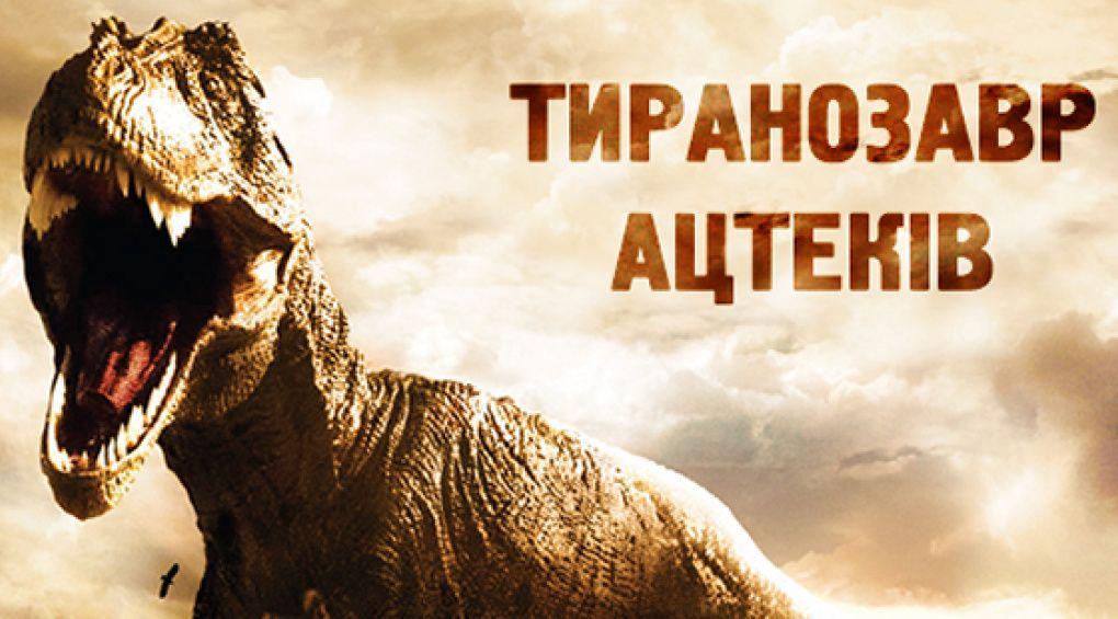 """""""Тиранозавр ацтеків"""""""