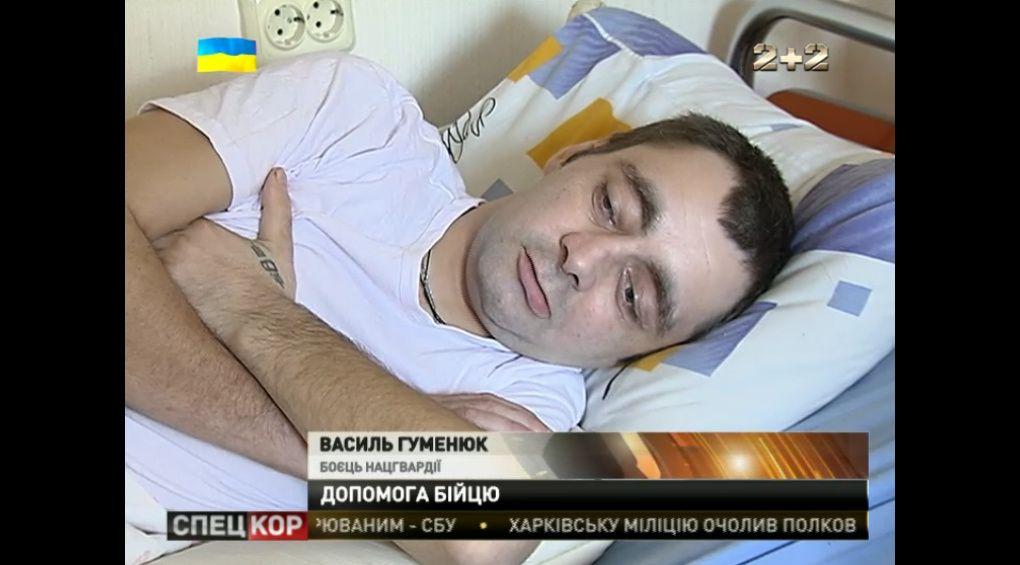 Допомога потрібна бійцю Нацгвардії Василю Гуменюку