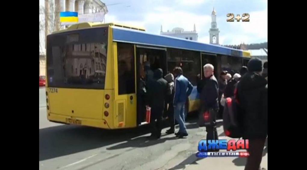 В Києві почав працювати пасажирський контроль