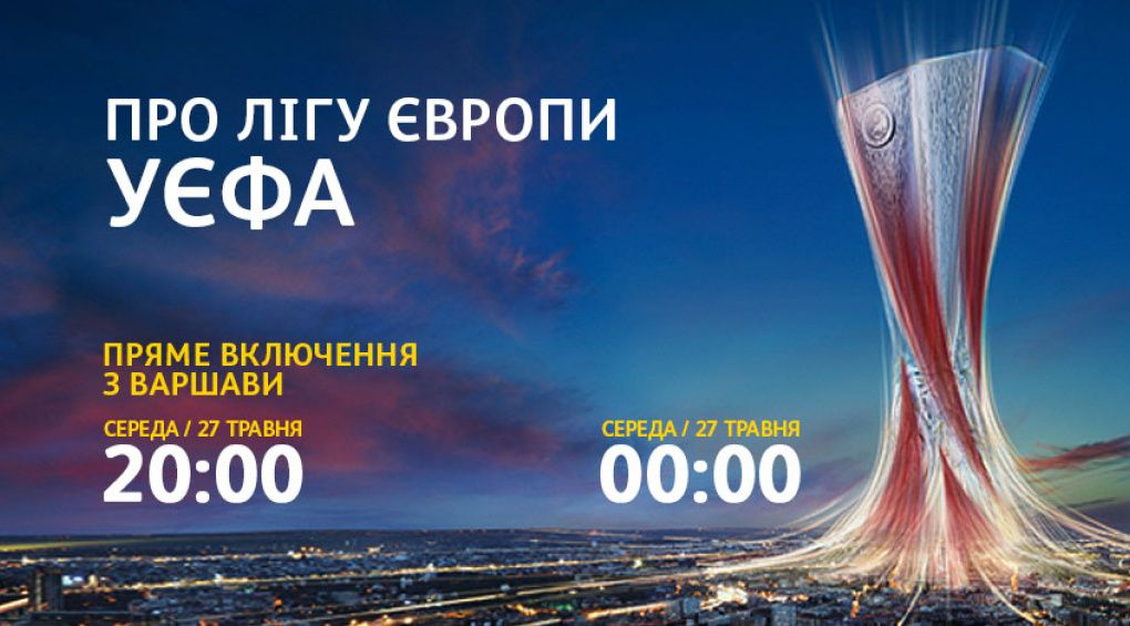 """Програма """"ПроЛігуЄвропи"""" покаже наживо всі емоції суперматчу """"Дніпро"""" - """"Севілья"""""""