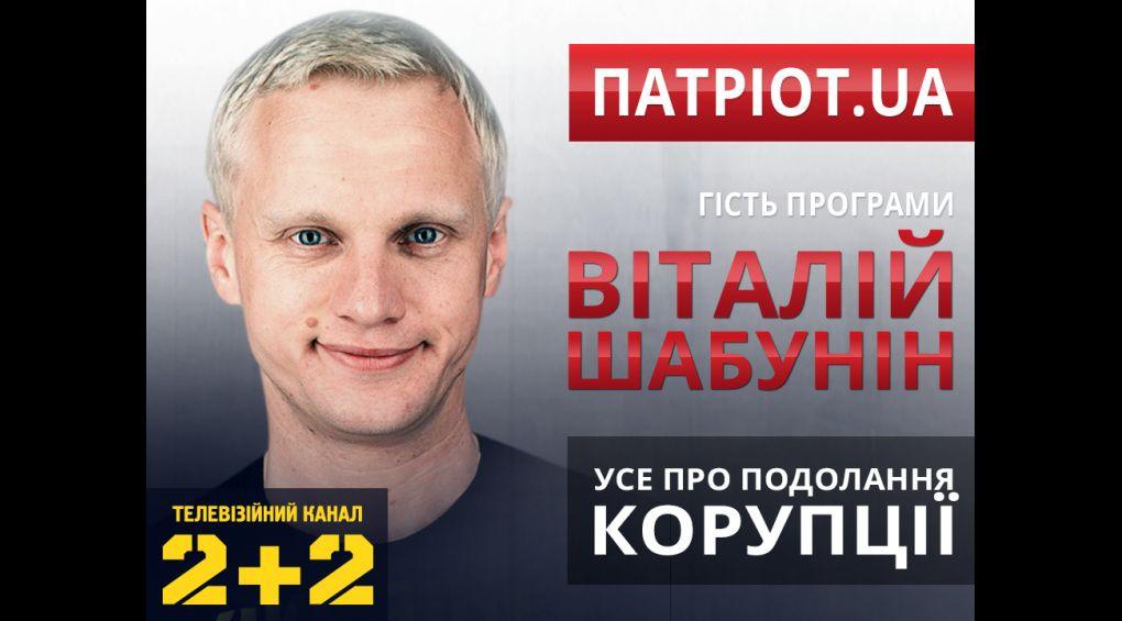 """Гість програми """"Патріот.UA"""" - Віталій Шабунін"""