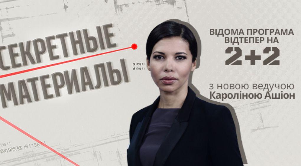 """""""Секретні матеріали"""" знайдуть причину участі """"Правого сектора"""" в конфлікті у Мукачеві"""